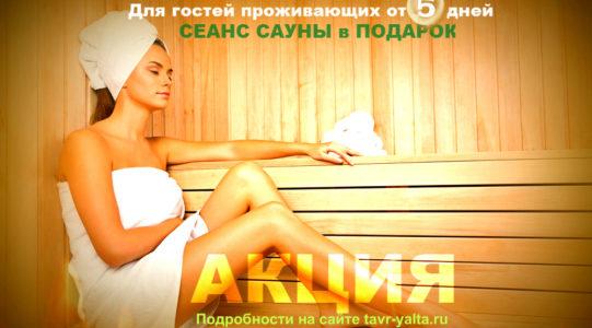 Реклама сауна 5