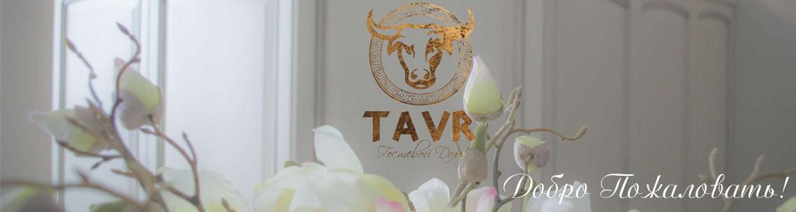Добро Пожаловать в Гостевой Дом ТАВР Ялта