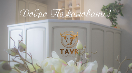 Добро Пожаловать Гостевой Дом ТАВР